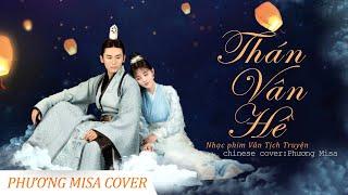 THÁN VÂN HỀ - PHƯƠNG MISA ( CHINESE COVER ) | VÂN TỊCH TRUYỆN OST