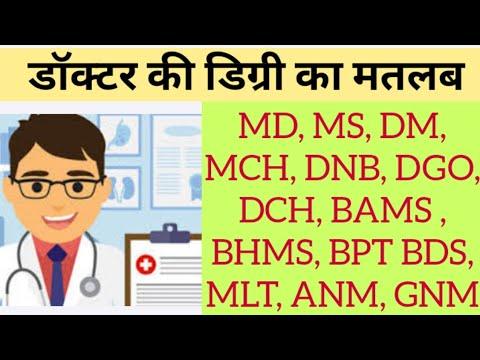 Doctor degree full form name | डॉक्टर की डिग्री और उसका मतलब | doctor degree name list in hindi