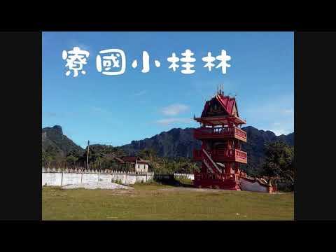 Vang Vieng Laos 寮國小桂林 6