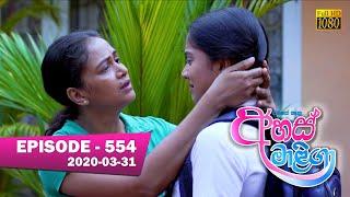 Ahas Maliga | Episode 554 | 2020-03-31 Thumbnail