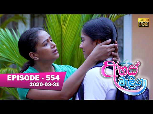 Ahas Maliga | Episode 554 | 2020-03-31
