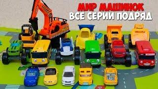 Машинки мультфильм – Мир машинок - все серии подряд (131-140 серии). Мультики 44 минуты подряд.