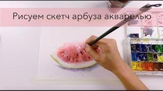 Урок №5. Рисуем арбуз акварелью