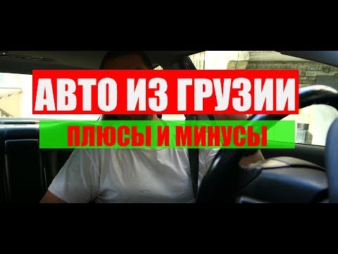 Авто из ГРУЗИИ Плюсы и Минусы