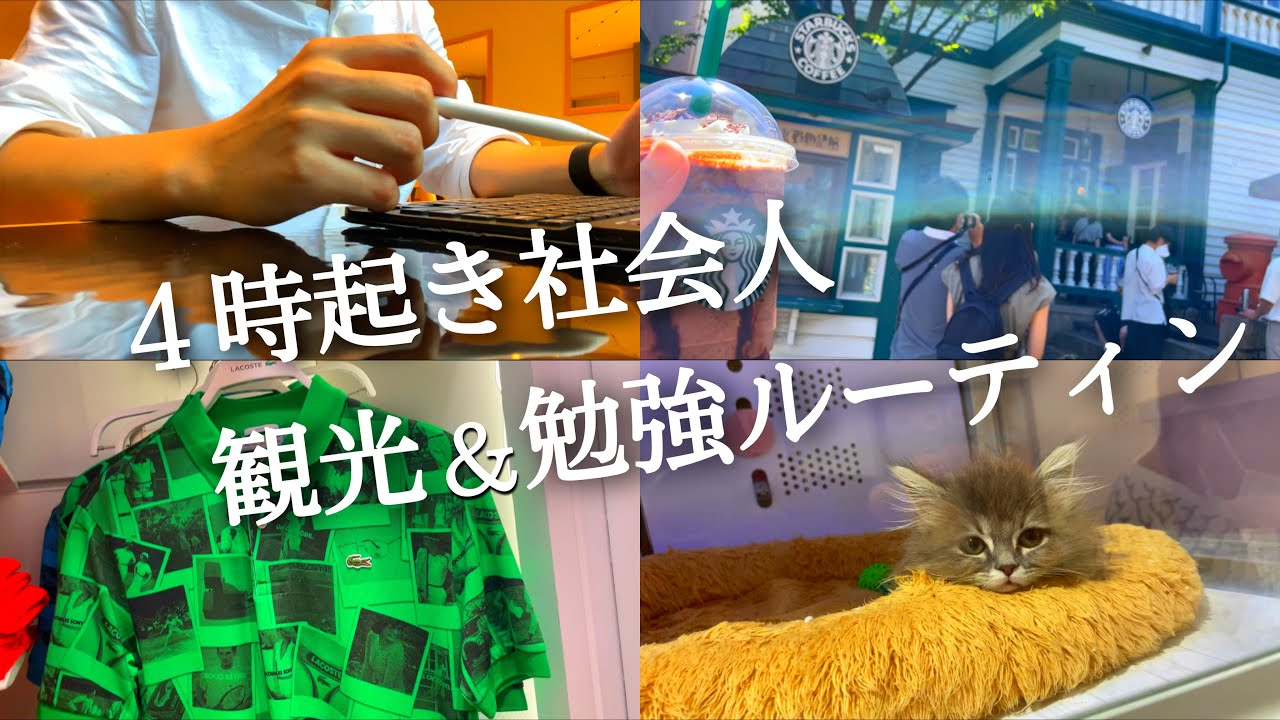 【4時起きルーティン #111】 観光と勉強の両立 【大阪 神戸編】