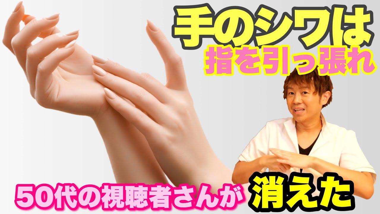手のシワを消す方法の効果が凄かった!!手の冷え・むくみ解消!