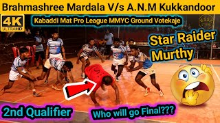 ANM Kukkandoor V/s Brahmashree Mardala | 2nd Qualifier | Mat League | Pro Kabaddi | Votekaje| Kadaba