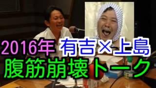 有吉弘行のSUNDAY NIGHT DREAMER より引用 画像引用元 . 有吉 ラジオ - ...