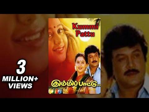 Kummi Pattu Full Movie | Prabhu, Devayani, Radhika | Kasthuri Raja | Tamil Classic Movie