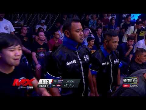 ย้อนหลัง มหาชัย เอ็ม.ยู.เด็น vs หลี่ เพี่ยะ : Mx Muay Xtreme Highlight ยกที่ 2 : 18 ส.ค. 60