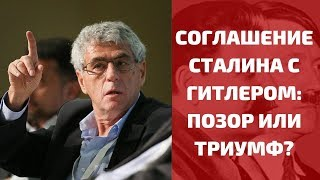 Почему власти России нравится пакт Молотова Риббентропа? / Мнение Леонида Гозмана