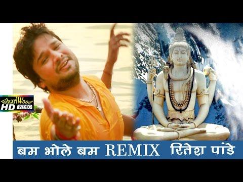 HD बम  भोले बम REMIX ॥ Ritesh Pandey - Bam Bhole Bam || Bhojpuri New Songs 2016 || Bhojpuri Song