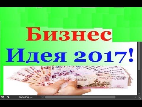 Идеи малого бизнеса за 10000 рублей идеи для бизнеса выгодно продаваемый товар
