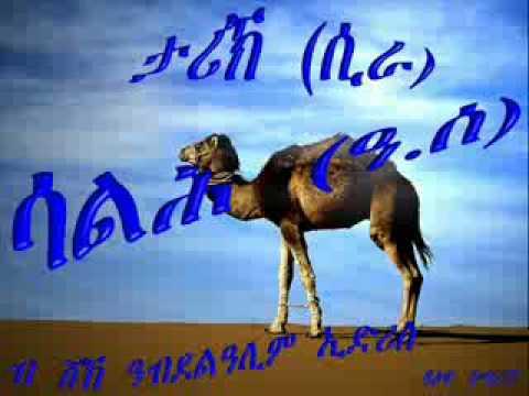 Eritrea Asmera By Sheikh Abdulalim Idrees Sira Tarik Saleh Part 1