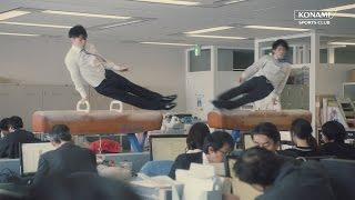内村航平選手、オフィスであん馬し怒られる? コナミスポーツクラブ WEB CM「オフィスで体操」編
