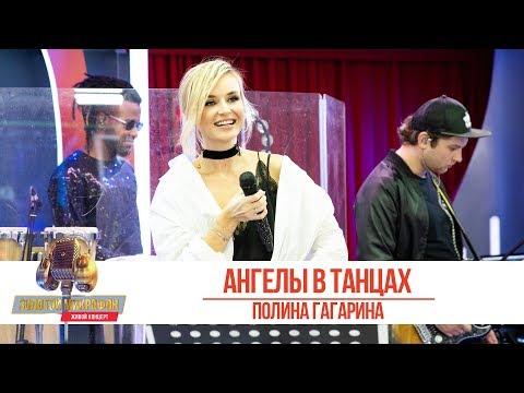 Полина Гагарина - Ангелы в танцах. «Золотой Микрофон 2019»