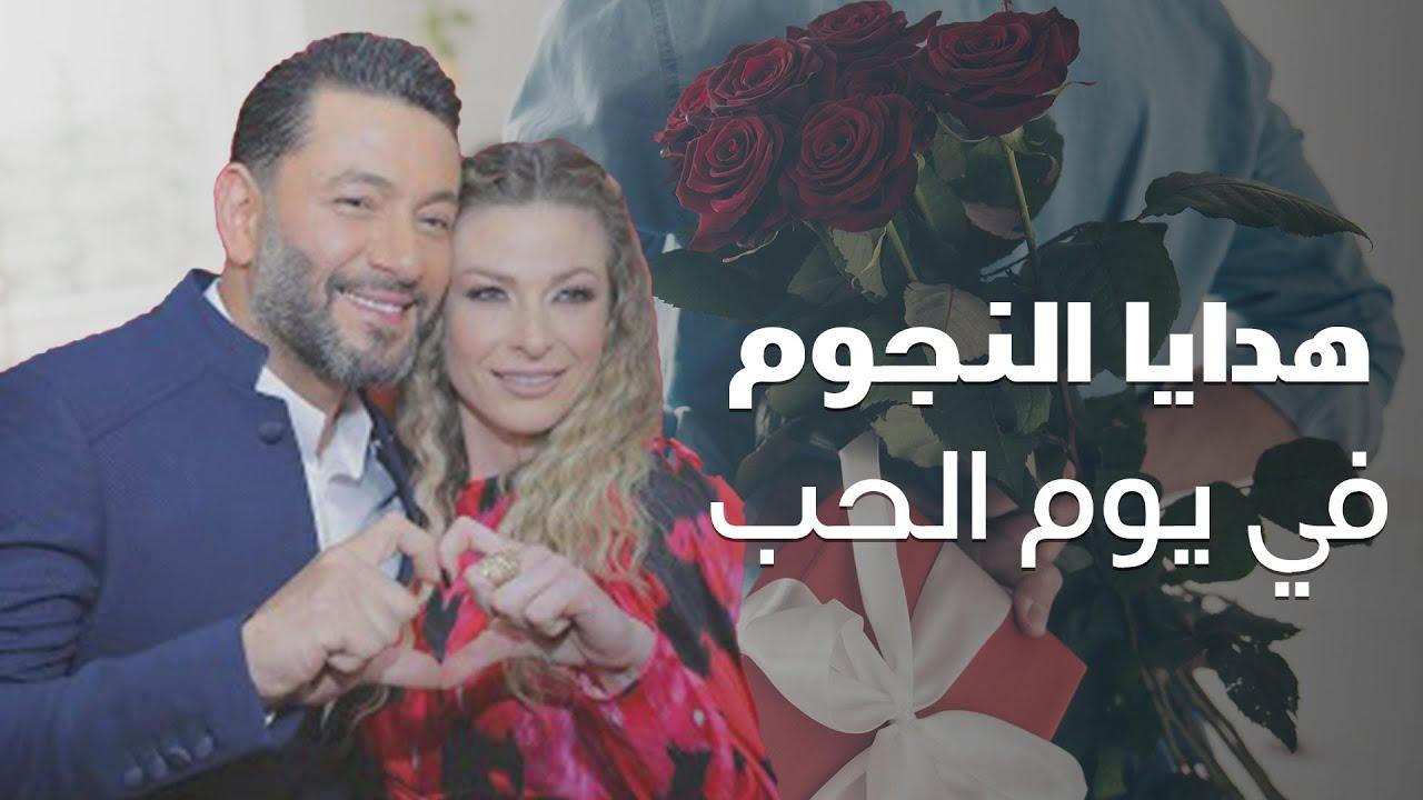 تعرفوا إلى هدايا النجوم العرب في يوم الحب