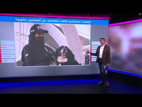 الإمارات تستعين بالكلاب البوليسية للكشف عن مصابي فيروس كورونا  - نشر قبل 9 ساعة