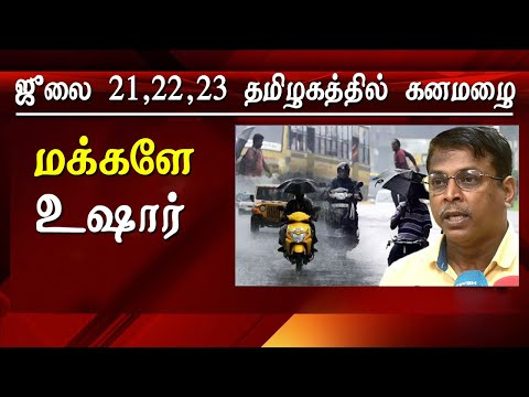 Chennai and tamil nadu weather today heavy rain for next three day in tamilnadu  Chennai weatherman today announced that there will be a heavy rain in Tamilnadu for the next 3 days.   he also said Coimbatore, Salem, Nilgiris, Kodaikanal and Madurai will witness heavy rain however Chennai will have very normal rainfall especially during the night time.    For More tamil news, tamil news today, latest tamil news, kollywood news, kollywood tamil news Please Subscribe to red pix 24x7 https://goo.gl/bzRyDm red pix 24x7 is online tv news channel and a free online tv