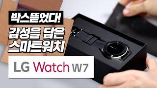 아날로그 감성 뿜뿜, 스마트워치 LG Watch W7 …