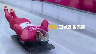 2024 강원 동계청소년올림픽 홍보 영상(40초)
