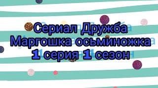 Сериал Дружба 1 сезон 1 серия