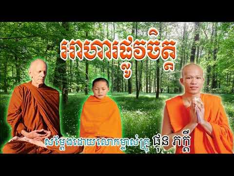 អាហារផ្លូវចិត្ត, Phun Pheakdey 2018, ផុន ភក្តី, Phun Pheakdey, Khmer Buddhist, Khmer Dhamma Talk New