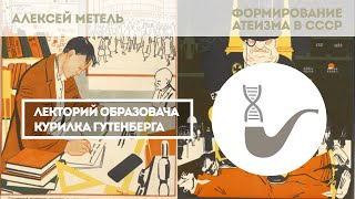 Алексей Метель - Формирование атеизма в СССР