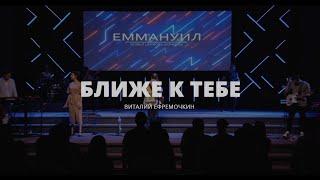Ближе к Тебе - Виталий ЕФРЕМОЧКИН