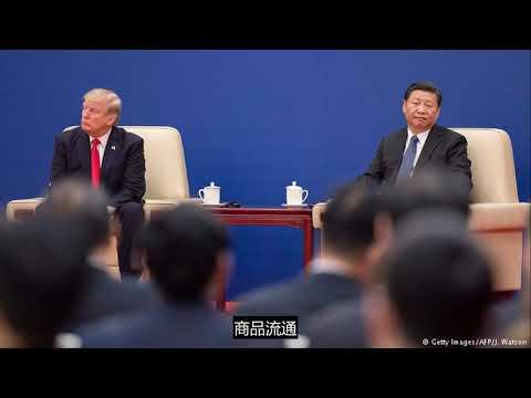 川普极限施压 北京心战反击 免关税事关中共存亡