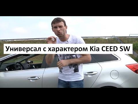 Kia Сeed SW тест драйв программы Автопанорама