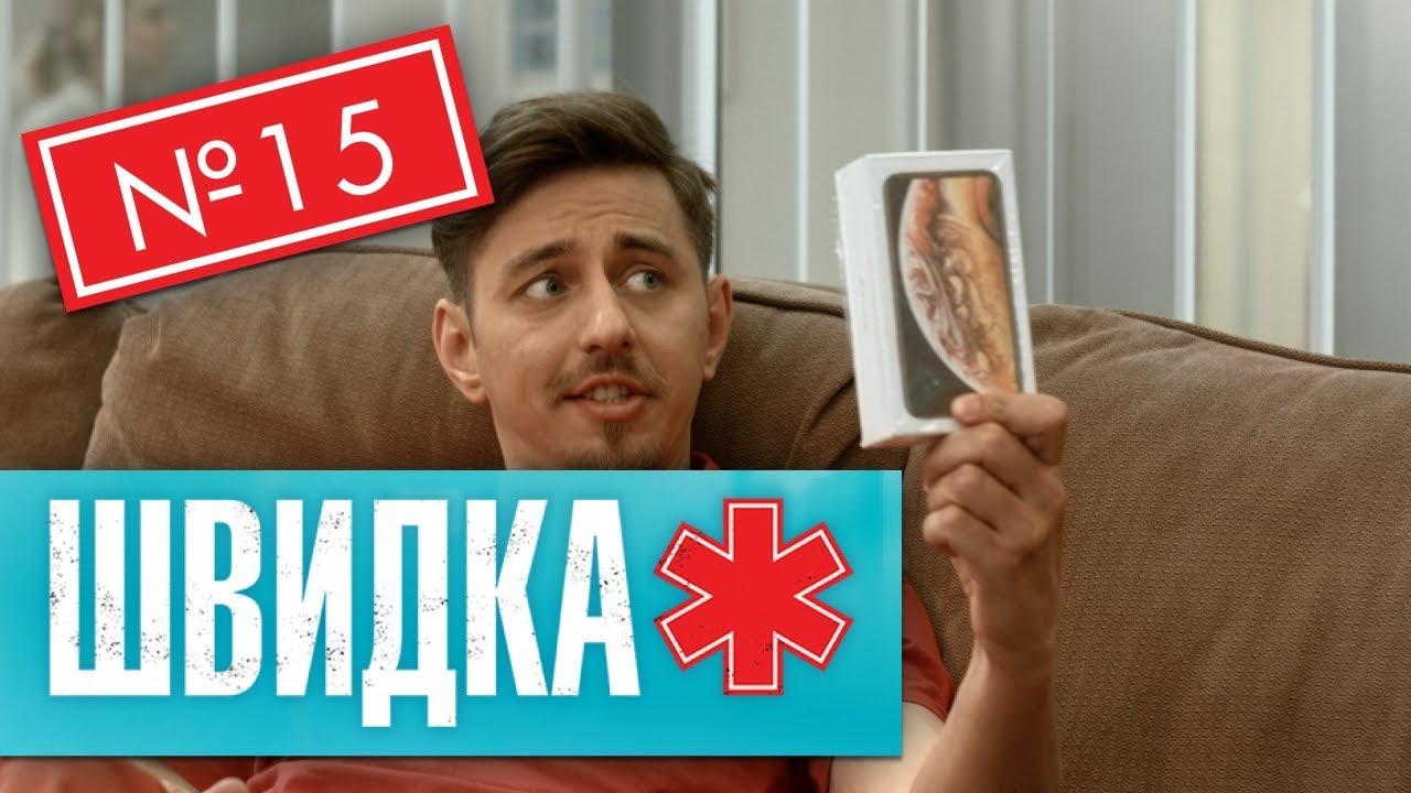 ШВИДКА 2 | 15 серія | НЛО TV
