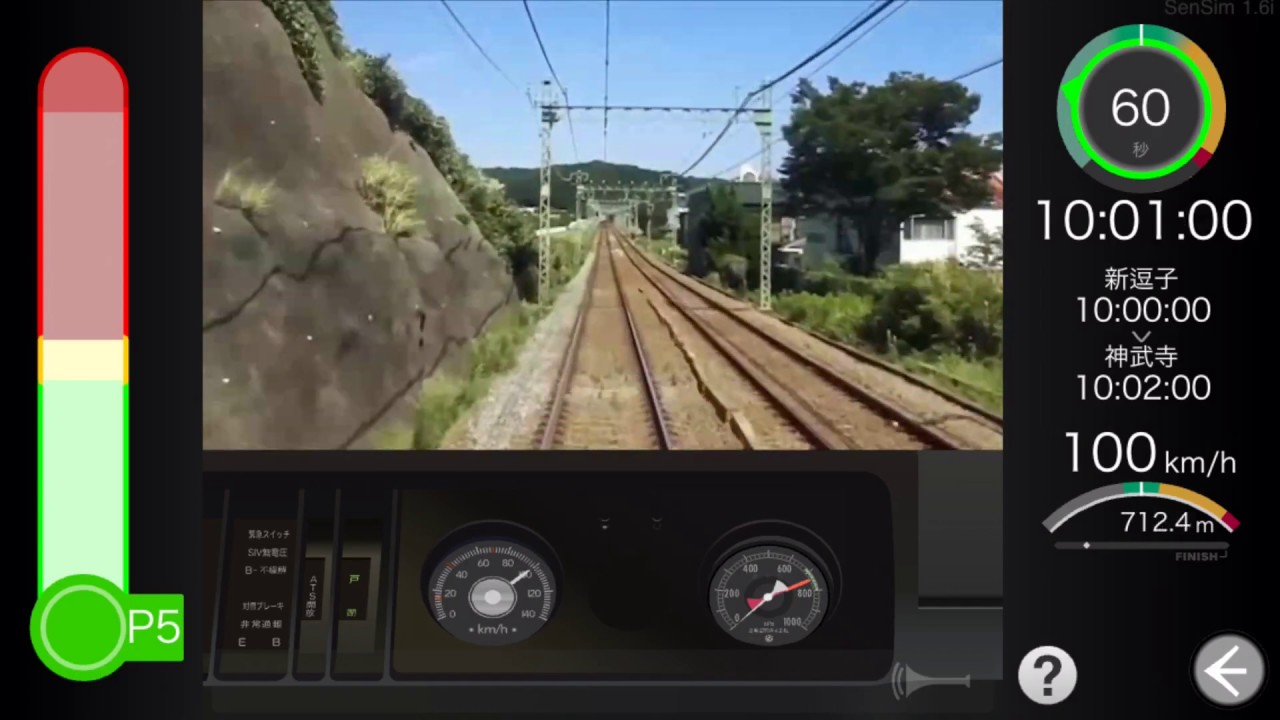 電車 運転 ゲーム ダウンロード