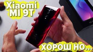 Обзор Xiaomi Mi 9t. Это нужно знать перед покупкой