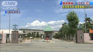 秋田駐屯地で自衛官が感染 濃厚接触の20人を隔離(20/03/31)