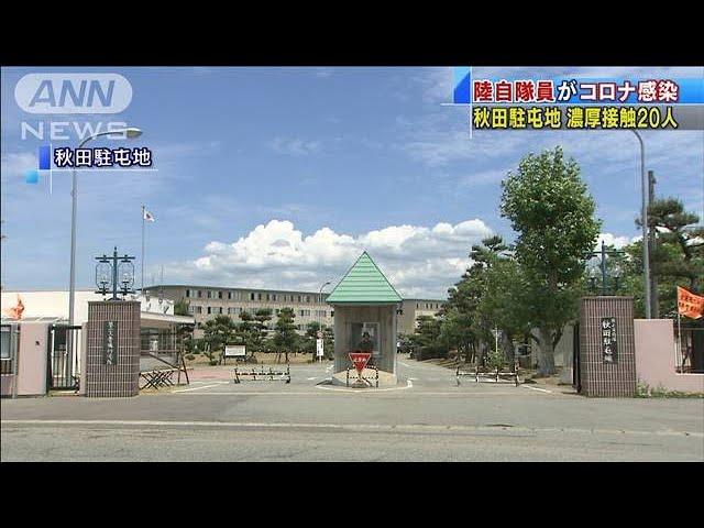 秋田駐屯地で自衛官が感染 濃厚接触の20人を隔離(20/03/31) - YouTube