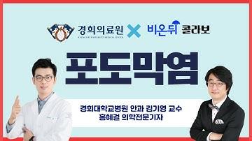포도막염- 경희대학교 안과 김기영 교수 & 홍혜걸 의학전문기자