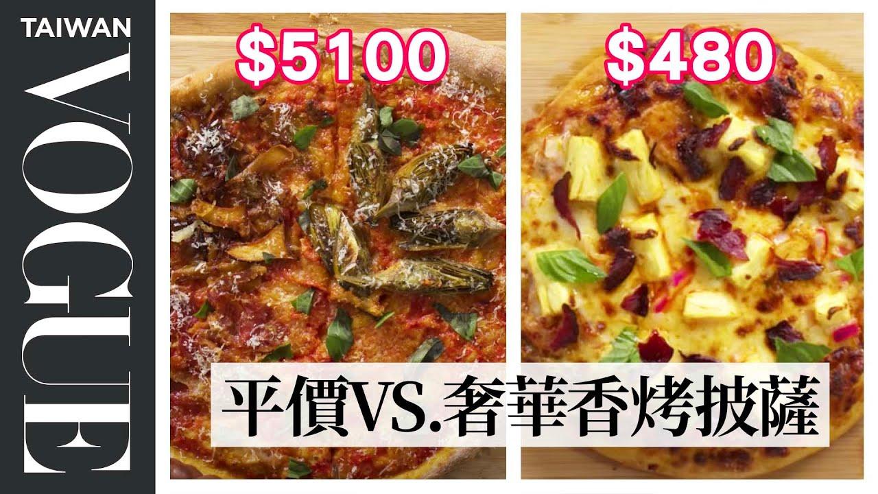 別再說鳳梨不能放在披薩上!香烤披薩從餅皮到備料專業主廚教你做 $183 vs $17 Pizza Swap Ingredients|平價奢華大對決|Vogue Taiwan #好家在我在家 #宅料理