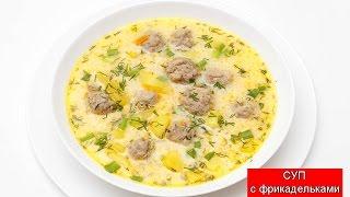 Суп | Рецепт Супа | Суп сливочный с фрикадельками