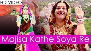 Majisa Kathe Soya Re | Rajasthani SUPERHIT Song | Asha Vaishnav | 1080p HD VIDEO | Majisa Bhatiyani