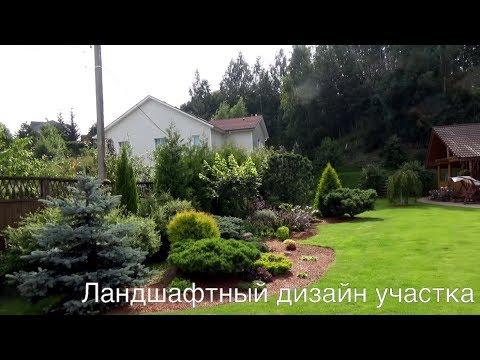 ландшафт участка видео