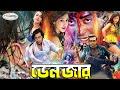 King Khan Shakib Khan Action Movie | ডেনজার | Danger | Shakib Khan New Action Cinema | Rosemary