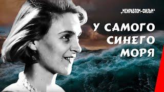 У самого синего моря / By the Bluest of Seas (1935) фильм смотреть онлайн(Во время шторма на Каспийском море гибнет судно. Двух пассажиров, Алешу и Юсуфа, спасают рыбаки с ближайшего..., 2014-07-25T11:00:48.000Z)