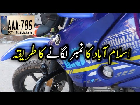 How to registered your motorcycle | Excise & Taxation Office Islamabad| YBR G | Yamaha | Vlog 57