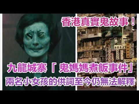 香港真實鬼故事!九龍城寨「 鬼媽媽煮飯事件」   兩名小女孩的供詞至今仍無法解釋