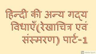हिन्दी की अन्य गद्य विधाएँ(रेखाचित्र एवं संस्मरण) पार्ट-1