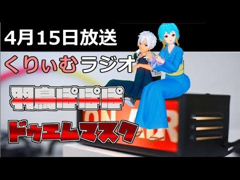 第22回くりぃむラジオ