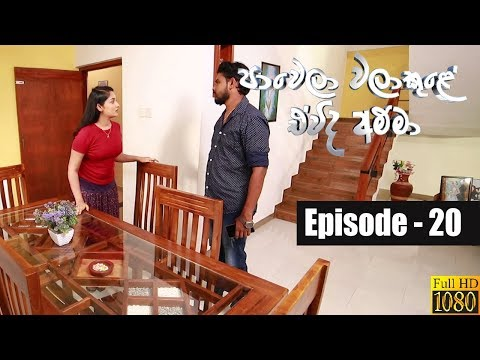 Paawela Walakule | Episode 20 19th October 2019