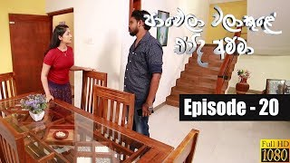 Paawela Walakule | Episode 20 19th October 2019 Thumbnail