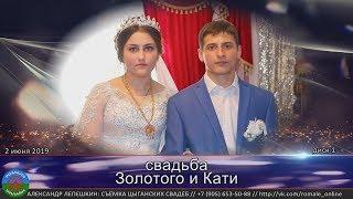Свадьба. Золотой и Катя  ЧАСТЬ 1 (Бронницы)